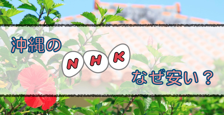 沖縄のNHK受信料が安い理由