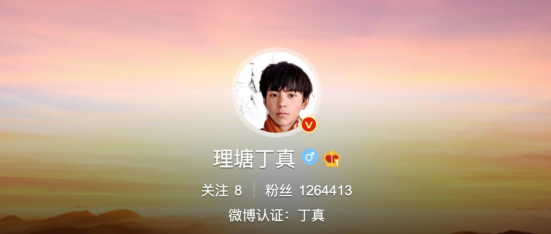 丁真(ディン・ジェン) Weibo公式アカウント