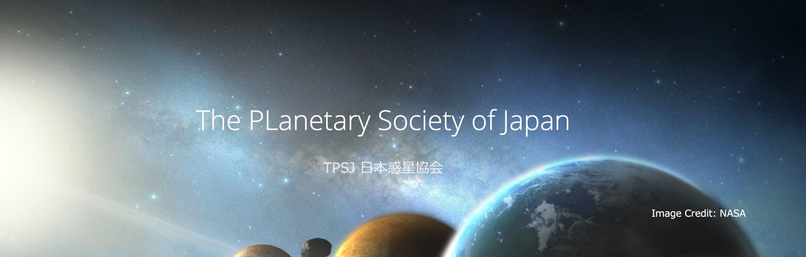 日本惑星協会とは?