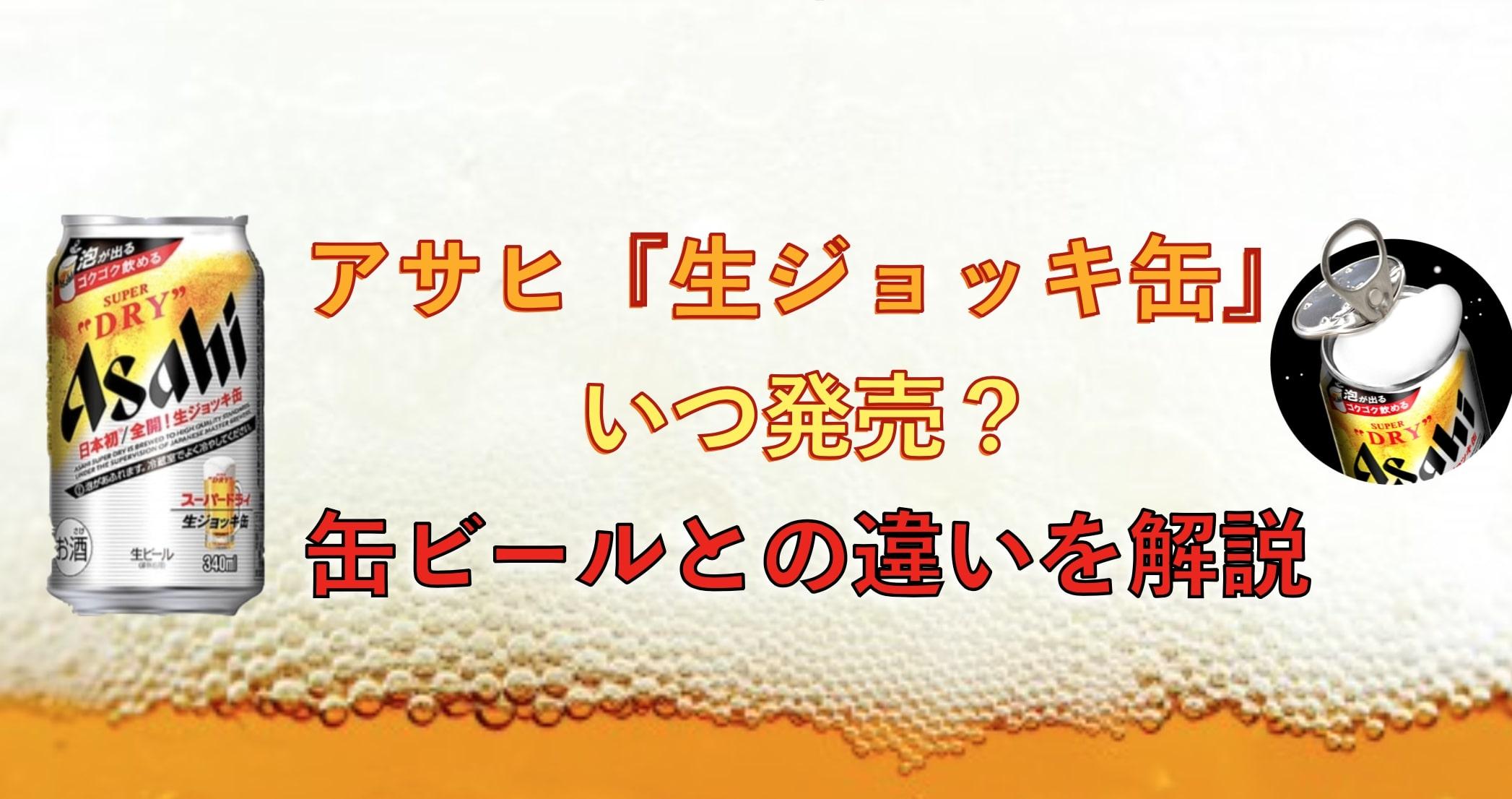 アサヒ生ジョッキ缶の発売日・缶ビールとの違い