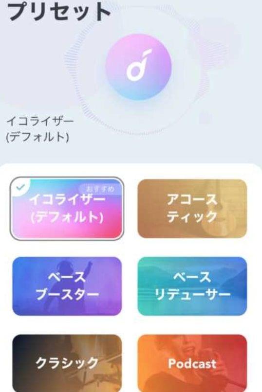 Q30はSoundCoreアプリでイコライザー対応、音質調整