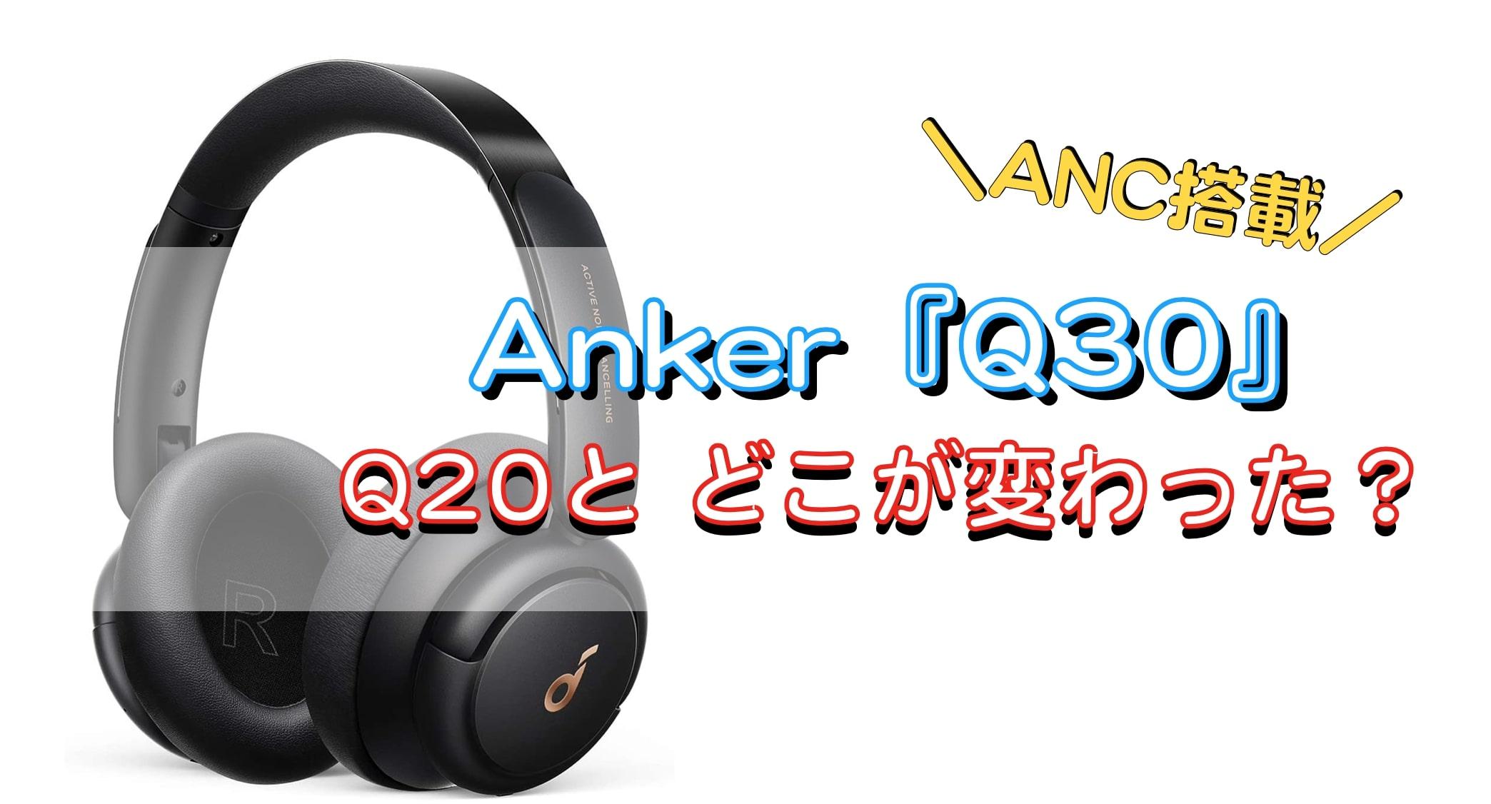 コスパ最高!Anker-SoundCore-lifeQ30の進化!