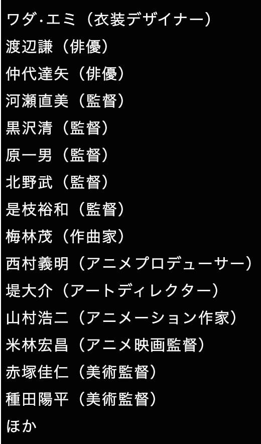 日本人アカデミー会員