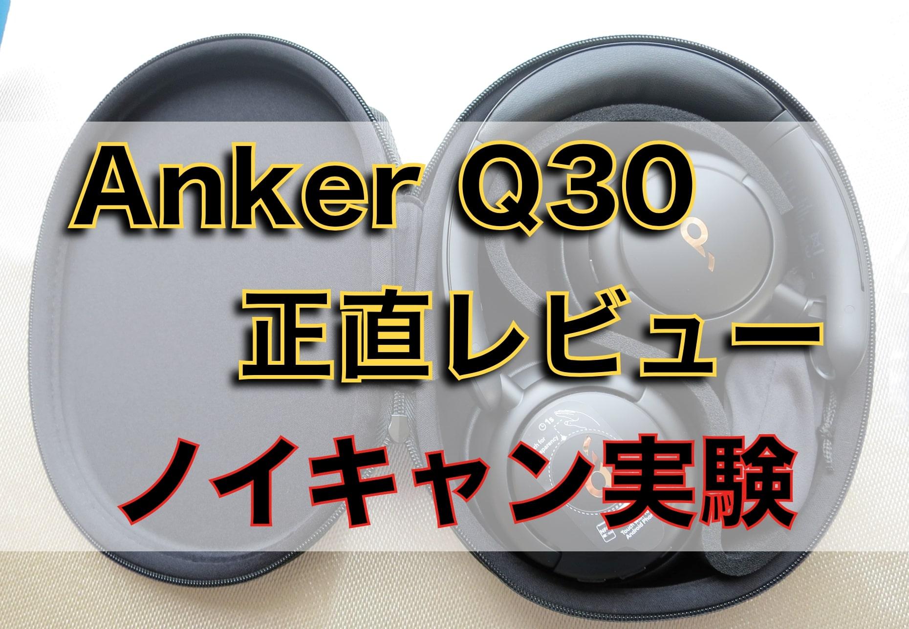 Anker SoundCore Life Q30-レビュー-ノイキャンはどう?音量が小さい?