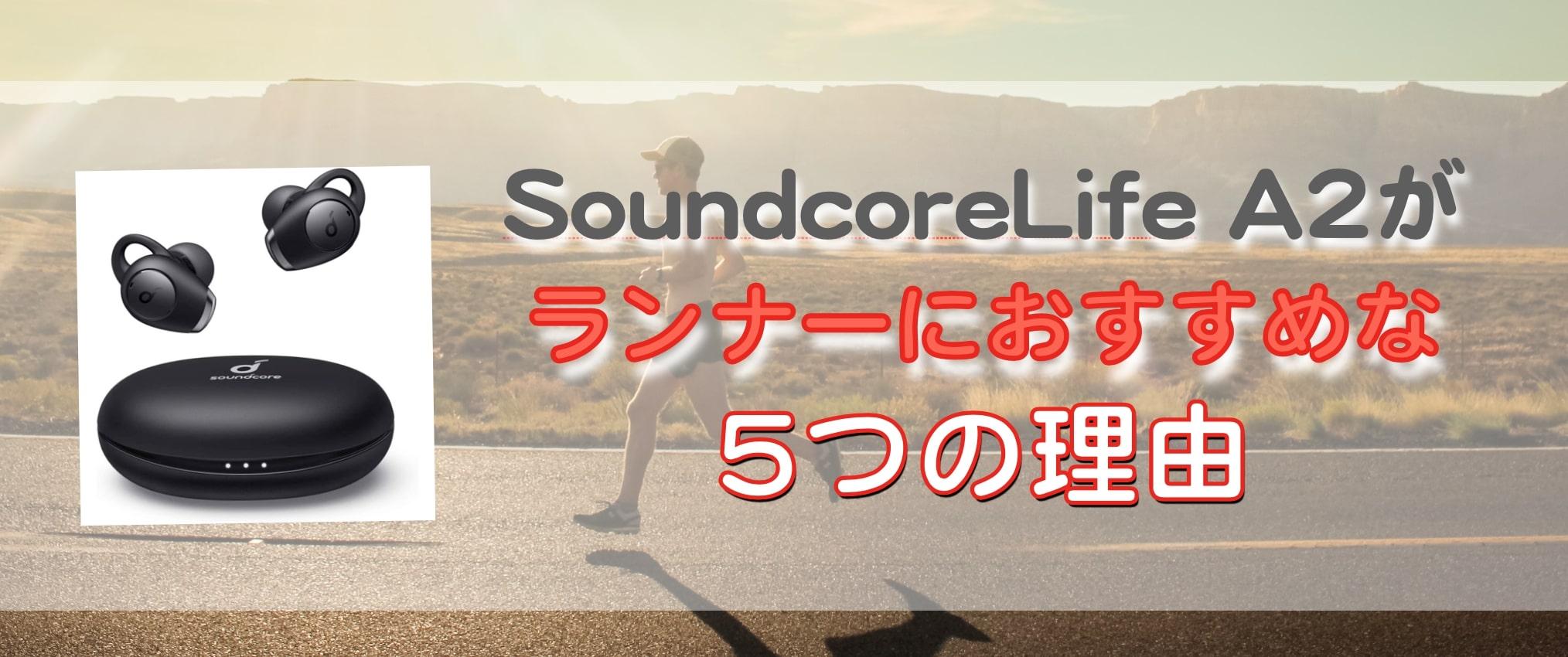 SoundcoreLife A2がランナーにおすすめな5つの理由.