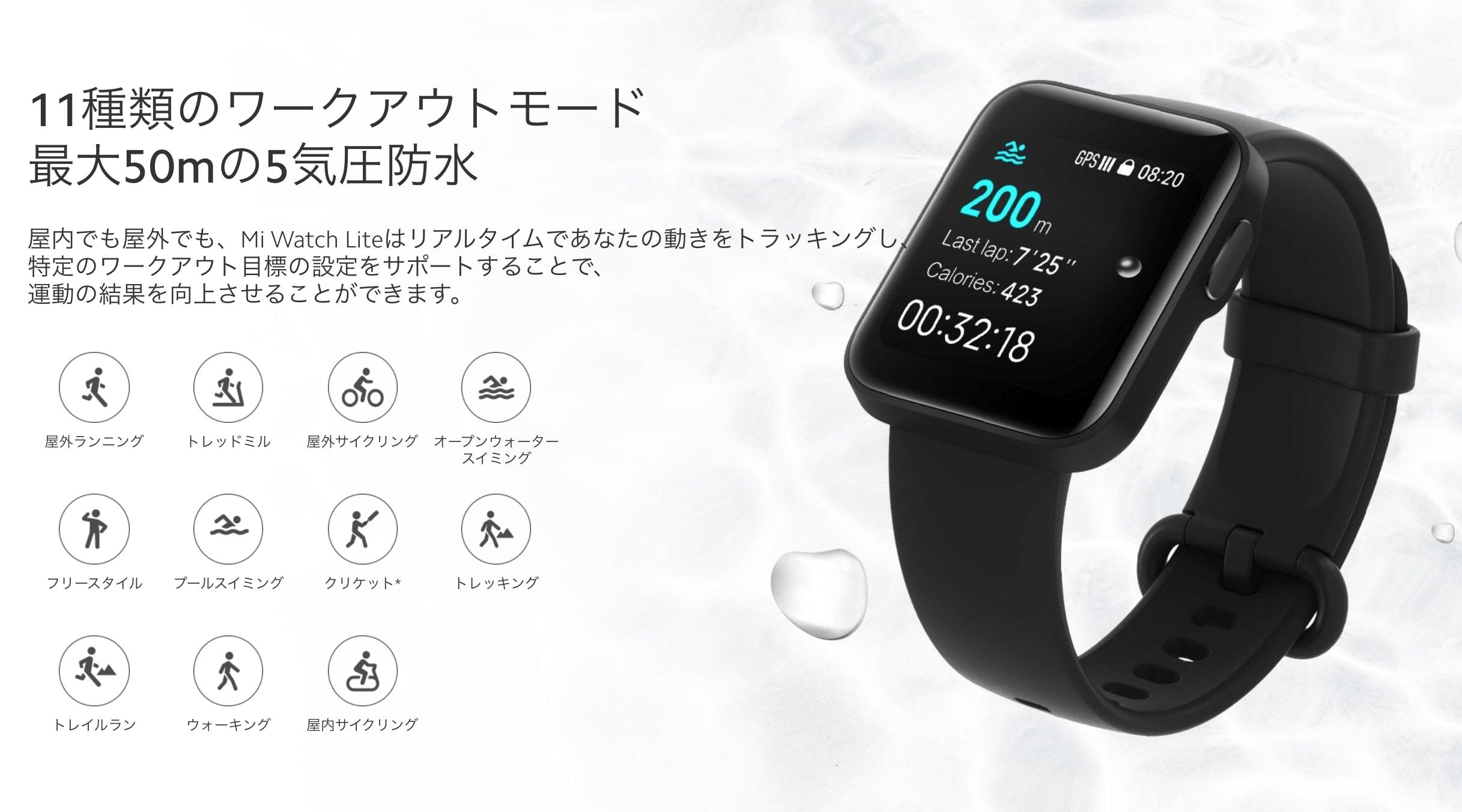 Mi-Watch-Lite-運動の種類11種