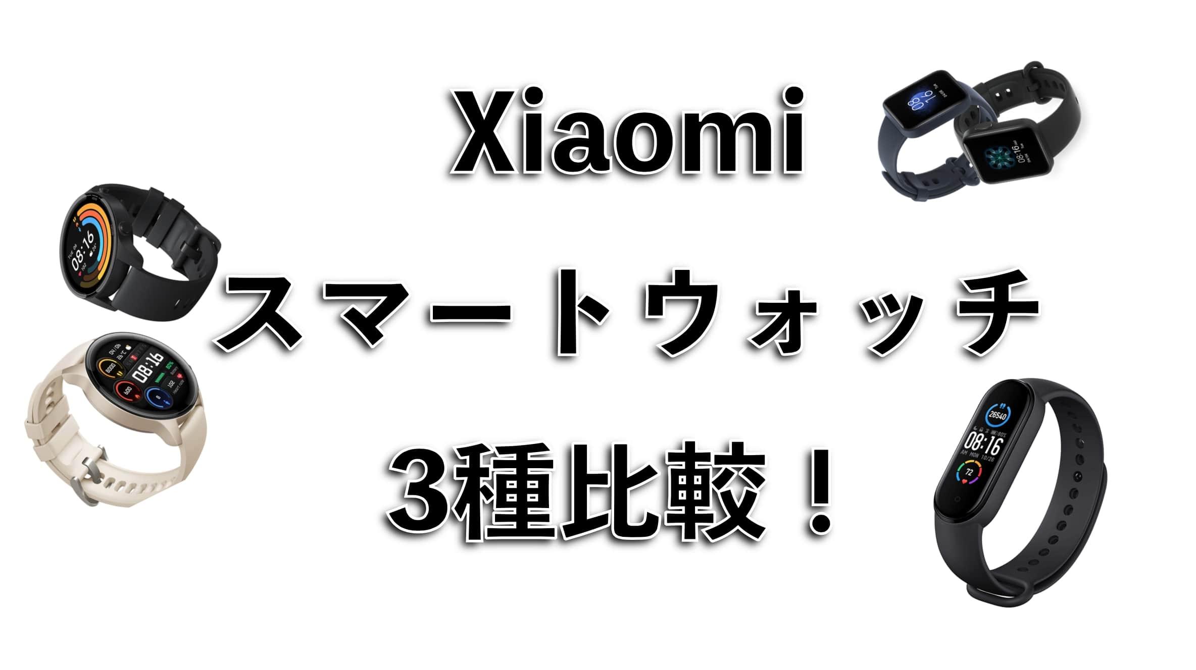 xiaomi スマートウォッチ『Mi Watch』『Mi Watch Lite』『Mi Band5』を比較!2021