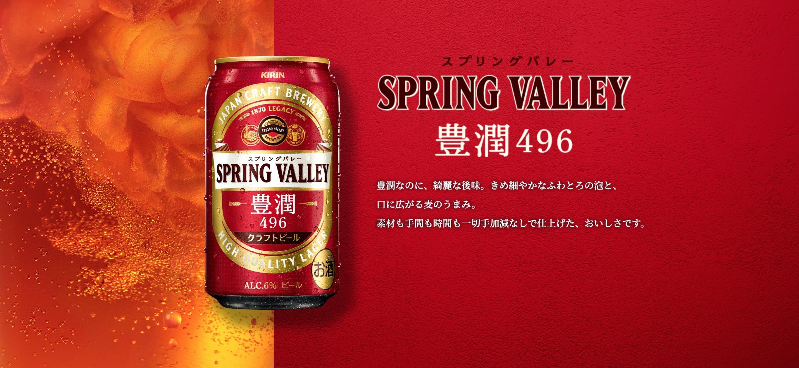 スプリングバレー豊潤〈496〉口コミ 美味しさ 味
