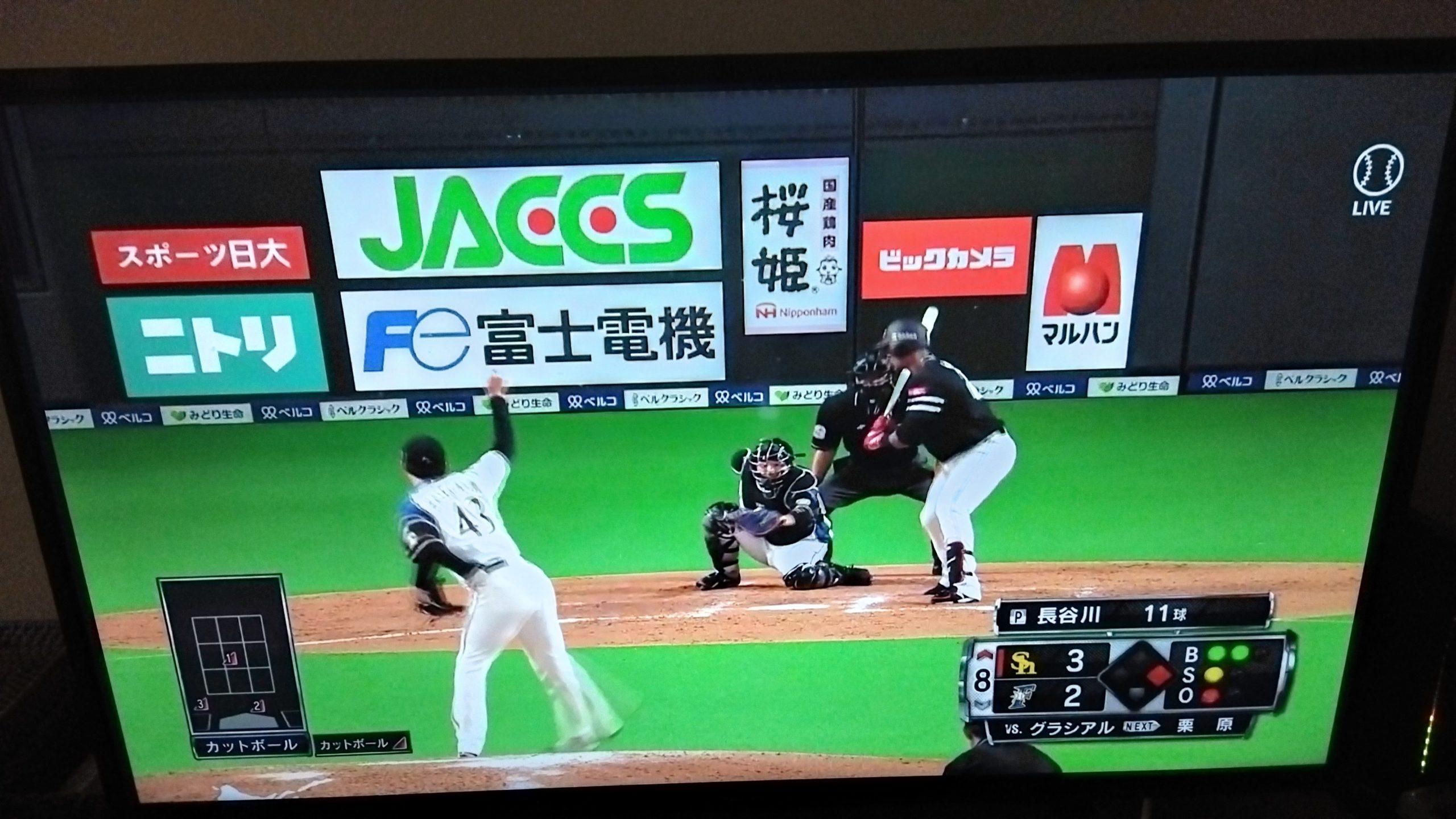 ベースボールLIVEをテレビで見る方法
