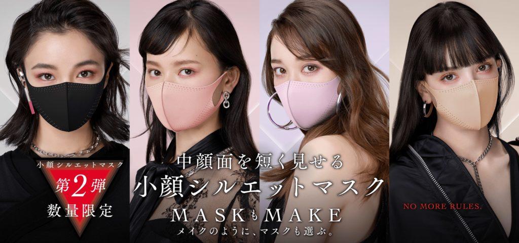 """小顔シルエットマスク""""第2弾"""" ポスター"""