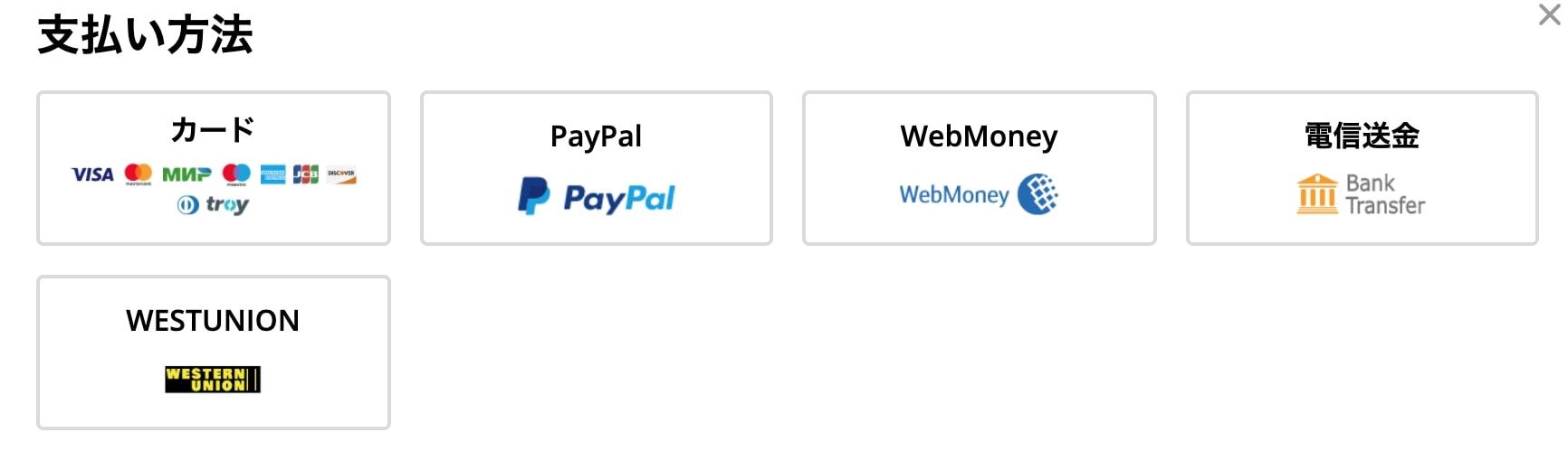 AliExpressの支払い方法 各種クレジットカード PayPal(ペイパル) WebMoney 電信送金 WESTUNION