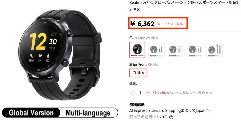 realme Watch S AliExpressで安く買える