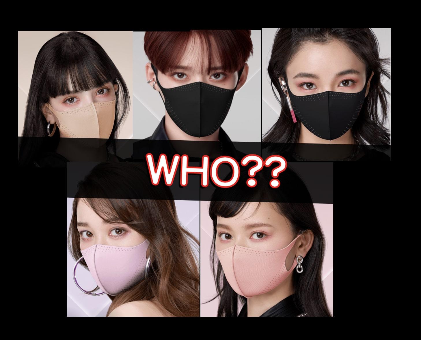 KATE(ケイト)小顔シルエットマスクⅡ のモデルは誰?名前やSNSを調査