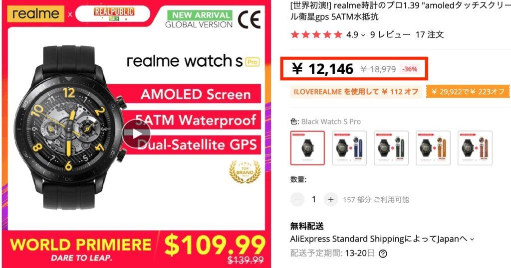 realme Watch S pro を安く買うならAliExpress