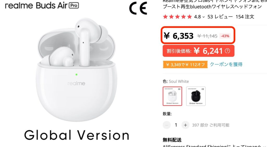 realme Buds air pro アリエクスプレスなら半額以下