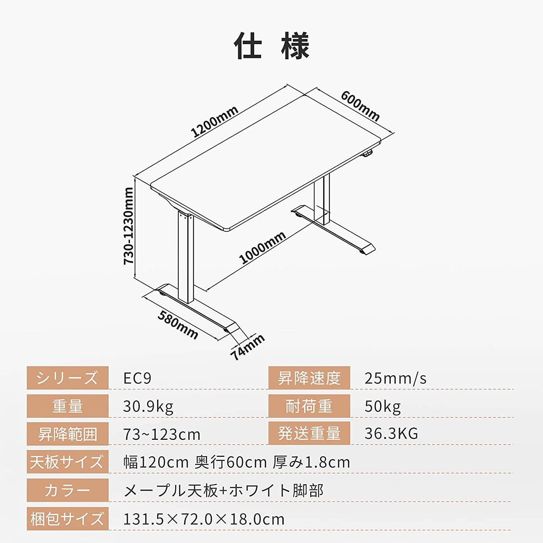 FLEXISPOT 簡単組立 『EC9WM』仕様表