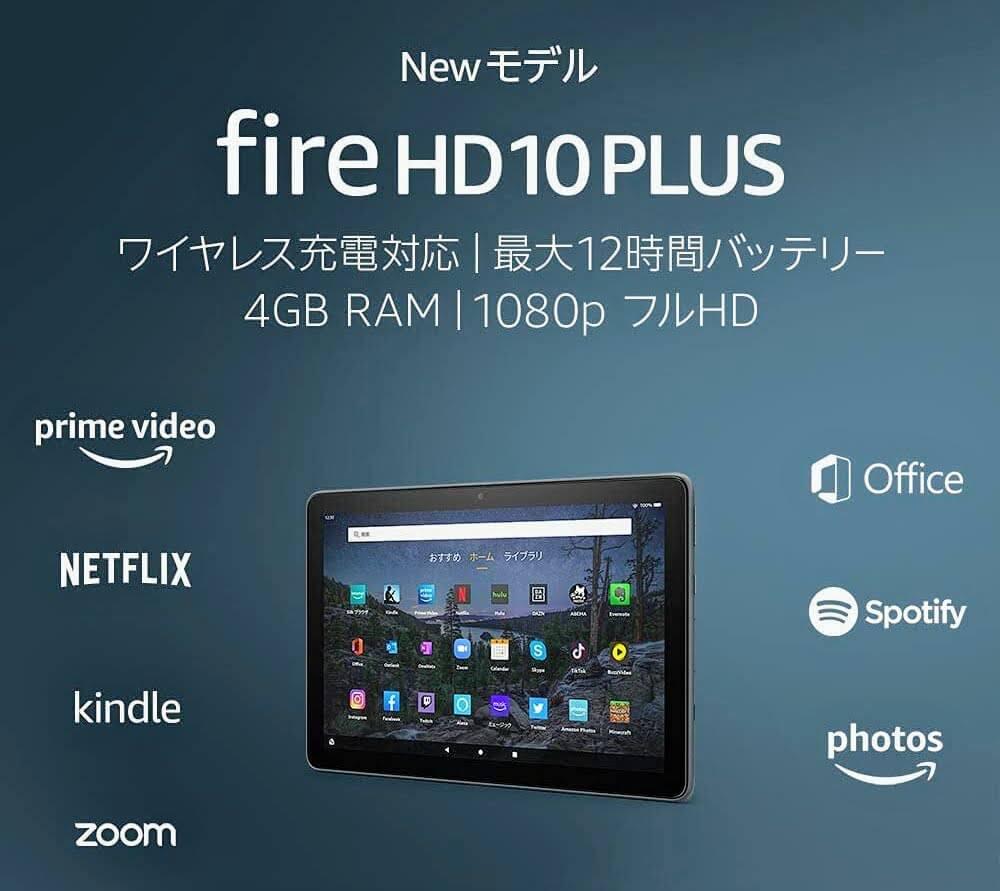何が違う?Fire HD10/Fire HD10 Plus スペック比較
