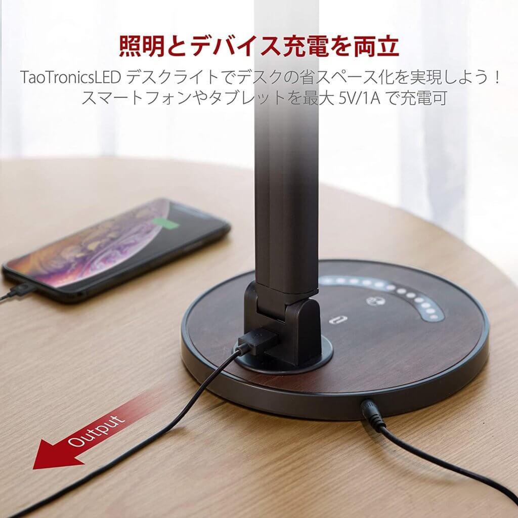 TaoTronicsタオトロニクス LEDデスクライト4