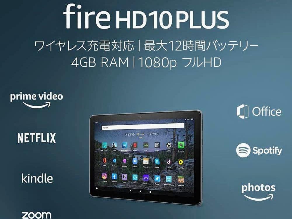 Fire HD10PLUSがおすすめな理由