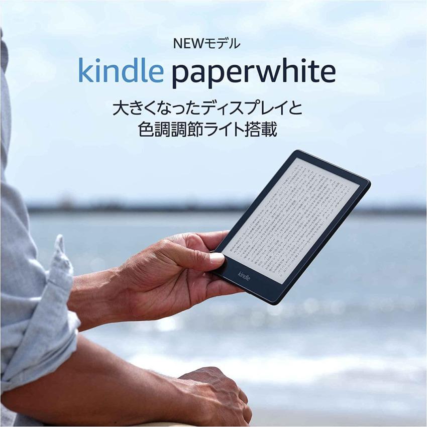 Kindle Paperwhite 2021年モデル11世代