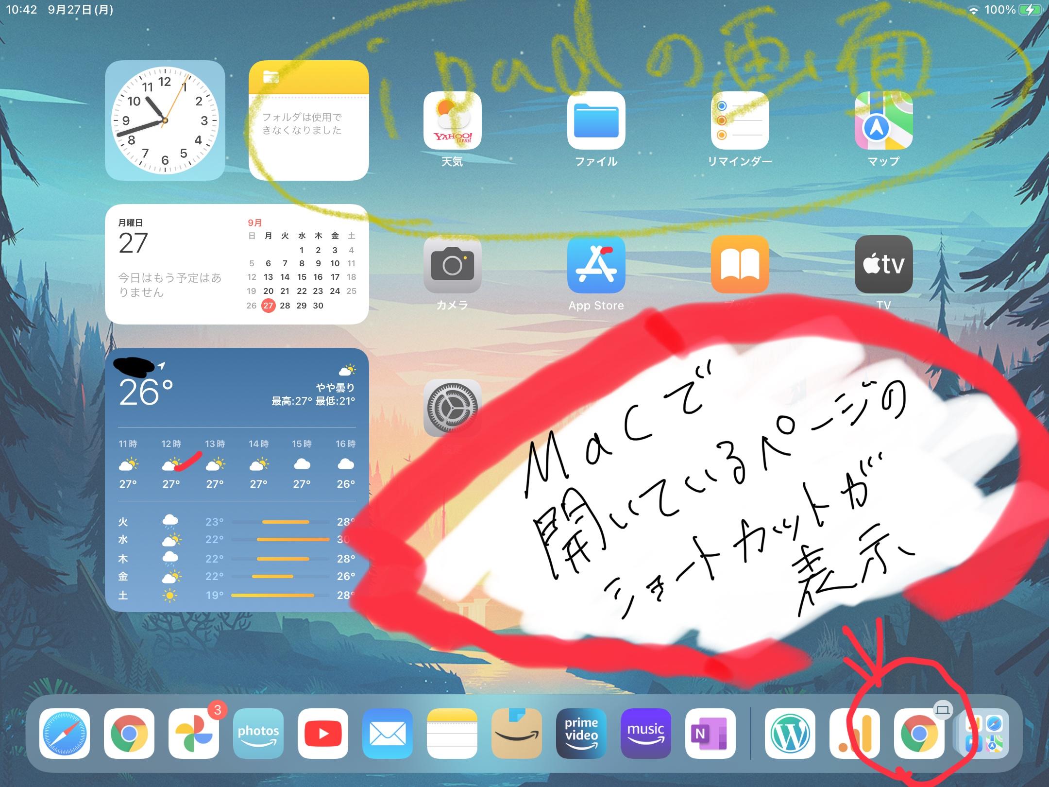 Mac ipadの画面共有、作業共有